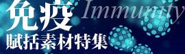 免疫賦活素材特集 免疫アップの機能性素材を特集